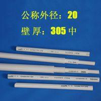 厂家直销优质PVC穿线管工程塑料绝缘阻燃PVC电工套管电力电线管