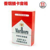 供应香烟型插卡音箱 中华万宝路红塔山双喜等 音质好带FM 可爱迷你