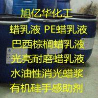 供应巴西进口蜡/XH-BX30水性巴西蜡水/高亮度,高硬度、良好的可抛性