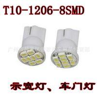 汽车LED装饰灯 T10-8SMD-1206 示宽灯 车灯改装 仪表灯厂家直销