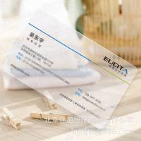 透明哑光名片 透明磨纱名片 PVC材质名片 单面印刷  0.38mm 500张