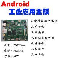 双核A20安卓主板 工控主板 POS 嵌入式主板 广告机主板 自助设备