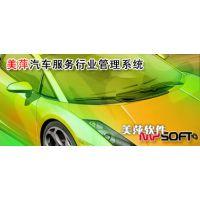 供应铜仁汽车装饰管理软件,汽车维修店,汽车配件管理软件价格
