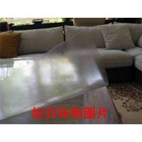 供应静海优质水晶板 PVC材质透明桌垫