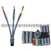 深圳旭丰 10KV冷缩电缆附件