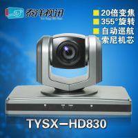 20倍光学变焦 网络远程视频会议设备 1080P高清视讯会议系统