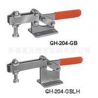现货供应 水平式夹钳GH-204-GB/GBL/GBLH 长春茗允 批发零售