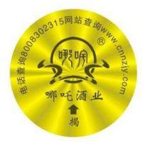 产品标识 防伪标签 激光防伪标签 防拆标签 条码防伪