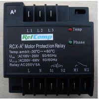 中央空调专用电机保护器RCX-A2莱富康压缩机专用模块