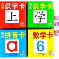 81张宝宝婴幼儿童无图识字卡片早教学习全套拼音数字汉字英语批发图片