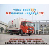 供应中港冷冻柜运输 香港冷冻拖车 香港冷藏车 冷冻食品出口运输