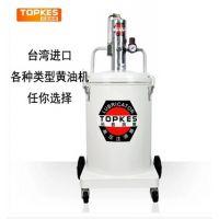 供应台湾进口 黄油机 气动工具 气动黄油机 润滑油加注机 kg-390