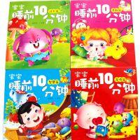 宝宝睡前10分钟故事早教书正版婴幼儿童早教童话0-3-4岁