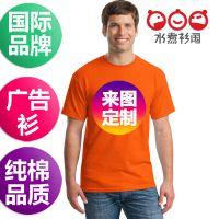 纯棉空白橙色t恤短袖t恤情侣打底衫广告个性DIY清仓定制活动订做