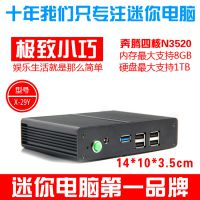 爆款  新创N3520 小电脑主机四核家用mini pc迷你电脑主机 办公