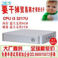 大厂直供XC X26-i3 3217u  迷你高清电脑 绿色主机 工控电脑