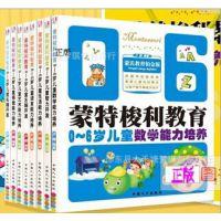 正版幼儿童蒙特梭利教育套装0-6岁幼儿全功能培养方略早教教科书