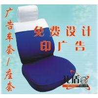 云南·昆明广告车套/座套,蓝白相间广告车套椅套印广告,礼盾厂