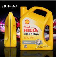 批发正品壳牌喜力HX5 10W-40 黄壳汽车机油汽车润滑油