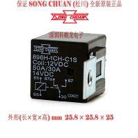 SONG CHUAN 896H-1CH-C1S-12VDC 汽车继电器 松川全新原装正品