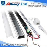 【外观专利的灯管支架一体化】0.9米T8一体化LED日光灯配件