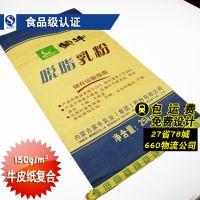 厂家定制食品级牛皮纸袋 蒙牛包装QS认证 印刷尺寸定制 品质保障