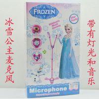 新款流行冰雪奇缘 冰雪公主款式麦克风 带有灯光和音乐