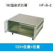 供应铝制机箱B-2(Supply the Aluminum case)133