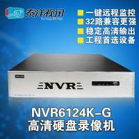 32路硬盘录像机 网络监控录像机 NVR 支持远程监控