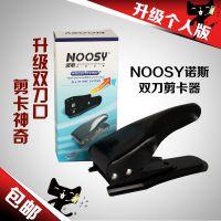 正品noosy苹果5s 6剪卡器双刀iphone4s华为三星手机sim卡剪卡钳卡
