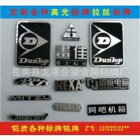 标牌厂专业做铝标牌 铝质金属标牌 丝印铭牌标牌制作