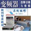 杭州智来机电设备有限公司
