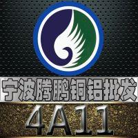 供应浙江宁波批发 4A11铝板 4A11铝棒 4A11铝卷 规格齐全 可定尺切割