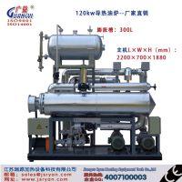 【广益】节能型电加热导热油加热器 节能降耗环保型导热油供热