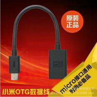 小米OTG数据线 小米原装otg线 otg数据线 带官网包装