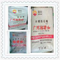 供应大庆石化生产的石蜡广东广州专业批发商