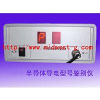 半导体导电型号鉴别仪价格 SZT-3