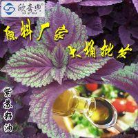 """厂家现货""""欣奇典""""紫苏油 (α-亚麻酸含量53-65%)"""