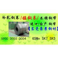 SPCC-SD|のSPCC-SD铁料|<SPCC-SD钢带|<SPCC深冲冷轧钢板