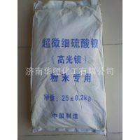 直销高光硫酸钡,超细硫酸钡,高光钡,3000目