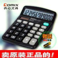 【正品】齐心C837H计算器批发 小型计算机 商务办公必备