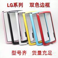 LG系列G3mini/D725手机双色边框D821/Nexus5超薄手机壳保护套批发