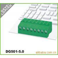 供应高正正品螺钉式PCB接线端子DG501-5.0