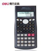 正品 得力1710计算器 科学函数型计算器 办公用品  双行