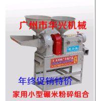 2015年碾米粉碎机 广东小型碾米组合机 广州优质碾米粉碎机