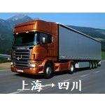 上海到德阳物流,上海到德阳物流公司,上海到德阳货运,上海到德阳货运公司