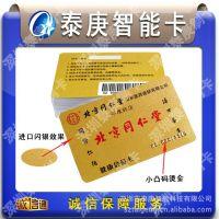 优惠卡,供应款式新颖会员优惠卡,厂家直销优惠卡,欢迎选购!