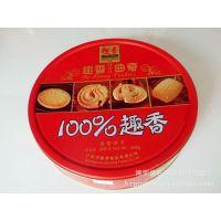 圆形丹麦曲奇饼干罐 供应马口铁月饼罐 精美包装礼品罐厂家定做