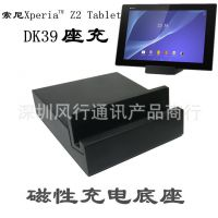 索尼Xperia Z2 Tablet座充Tablet z2平板电脑充电底座DK39磁性充