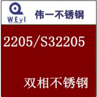 生产2205双相不锈钢,S32205不锈钢管,2205生产厂家,2205无缝管